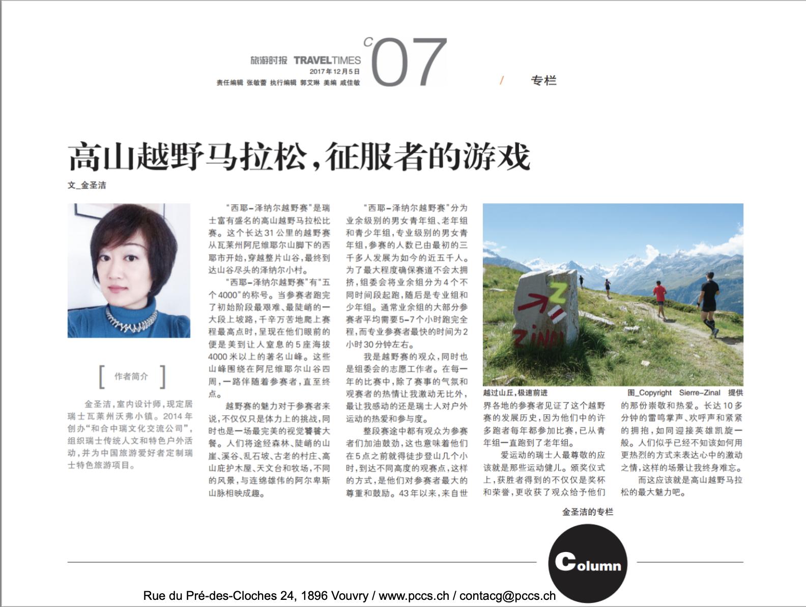Rédaction en chinois: des articles présentes la culture suisse